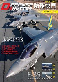 防務快門 [第6期]:F-35全系統最新進展