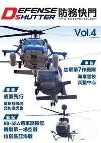 防務快門 [第4期]:空軍第7作戰隊
