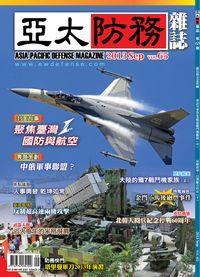 亞太防務 [第65期]:聚焦臺灣國防與航空
