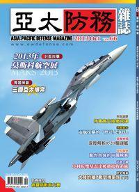 亞太防務 [第66期]:2013年莫斯科航空展