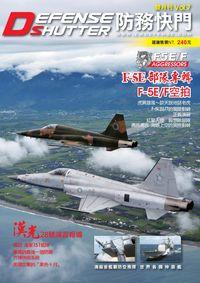 防務快門 [第7期]:F-5E部隊專輯
