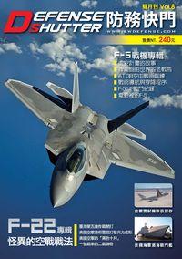 防務快門 [第8期]:F-22專輯 怪異的空戰戰法
