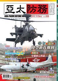 亞太防務 [第68期]:陸空新兵報到