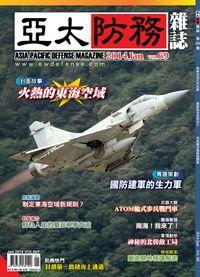 亞太防務 [第69期]:火熱的東海空域