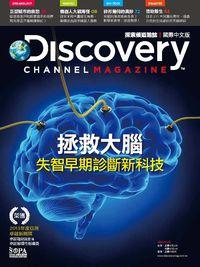 Discovery探索頻道雜誌 [第14期] [國際中文版] :拯救大腦