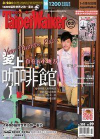 Taipei Walker [第203期]:愛上咖啡館