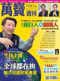 萬寶週刊 2014/03/03 [第1061期]:生技上場