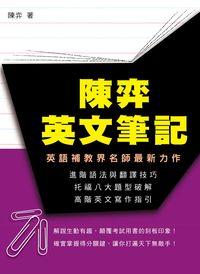 陳弈英文筆記:進階語法與翻譯技巧、托福八大題型破解、高階英文寫作指引
