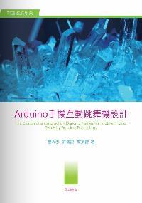 Arduino 手機互動跳舞機設計