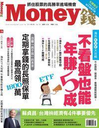 Money錢 [第78期]:不看盤也能 年賺5成