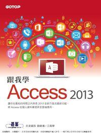 跟我學Access 2013