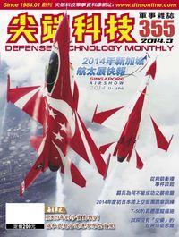 尖端科技軍事雜誌 [第355期]:2014年新加坡航太展快報