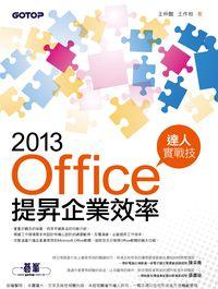 Office 2013提昇企業效率達人實戰技