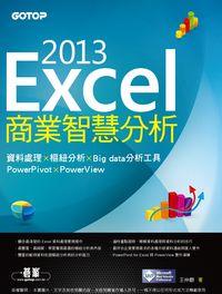 Excel 2013商業智慧分析:資料處理x樞紐分析x Big data分析工具PowerPivot x PowerView