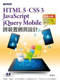 跨裝置網頁設計:HTML 5、CSS 3、JavaScript、jQuery Mobile快速建立電腦&行動網站