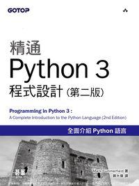 精通Python 3程式設計