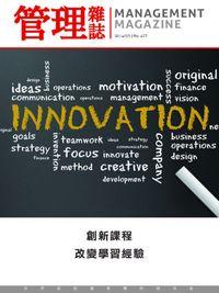 管理雜誌 [第477期]:創新課程 改變學習經驗