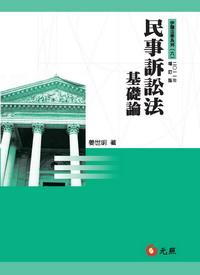 民事訴訟法基礎論