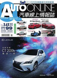Auto-Online汽車線上情報誌 [第141期]:2014日內瓦車展搶先特別報導