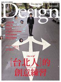 Shopping Design [第64期]:[臺北人]的創意練習