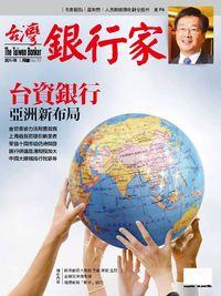 台灣銀行家 [第51期]:台資銀行亞洲新布局