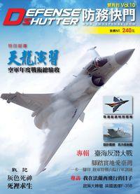 防務快門 [第10期]:天龍演習 空軍年度戰術總驗收