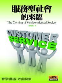 服務型社會的來臨