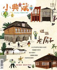 小典藏ArtcoKids [第115期]:逛逛老房子