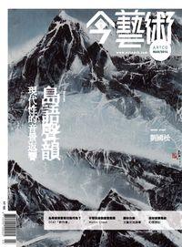 典藏今藝術 [第258期]:FEATURE島語聲韻 現代性的聲音返響