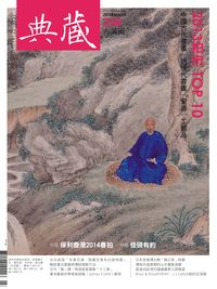 典藏古美術 [第258期]:2013拍市TOP10