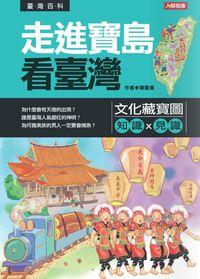 走進寶島看臺灣:文化藏寶圖