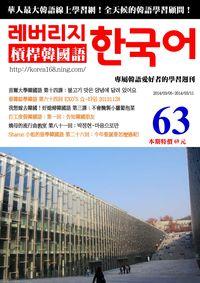 槓桿韓國語學習週刊 2014/03/05 [第63期] [有聲書]:首爾大學韓國語第三冊 第十四課