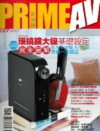 Prime AV新視聽 [第227期]:環繞擴大機基礎設定完全圖解