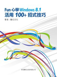 Fun心學Windows 8.1活用100+招式技巧