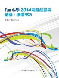 Fun心學2014電腦組裝與選購、維修技巧
