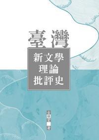 臺灣新文學理論批評史