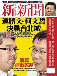 新新聞 2014/03/06 [第1409期]:連勝文.柯文哲 決戰台北城