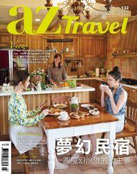 AZ旅遊生活 [第132期]:夢幻民宿一圓魔幻浪漫的公主夢