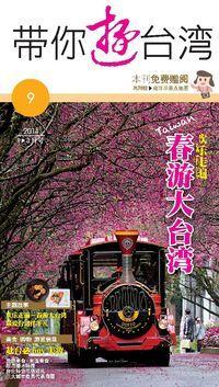 帶你遊台灣 [第9期]:歡樂走遍 春遊大台灣