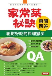 家常菜祕訣東問西答:絕對好吃的料理撇步 : 變身成為家常菜達人的捷徑!