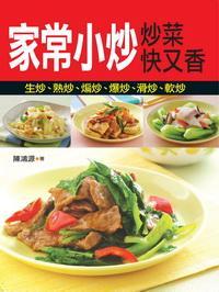 家常小炒:炒菜快又香 : 生炒、熟炒、煸炒、爆炒、滑炒、軟炒