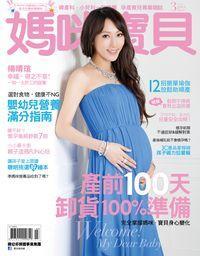 媽咪寶貝 [第165期]:產前100天 卸貨100%準備