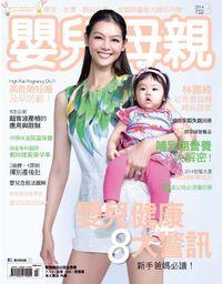 嬰兒與母親 [第449期]:嬰兒健康8大警訊