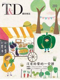 農訓雜誌 [第289期]:沒有鈴聲的一堂課