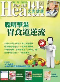 大家健康雜誌 [第324期]:聰明擊退胃食道逆流