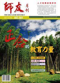 師友月刊 [第561期]:正念的教育力量