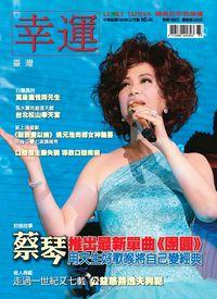 幸運 [第46期]:蔡琴推出最新單曲《團圓》