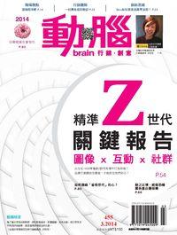 動腦雜誌 [第455期]:精準Z世代 關鍵報告 圖像X 互動X 社群