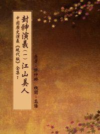 中國歷史演義《現代版》全集. 1, 封神演義. 一, 江山美人