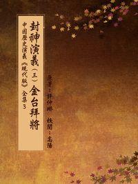 中國歷史演義《現代版》全集. 3, 封神演義. 三, 金台拜將